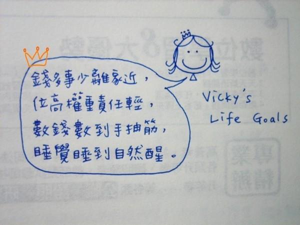 V小妞的人生目標 XD