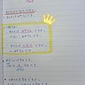 我的日文筆記很像小學生的字 =.=