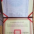 我的碩班畢業證書與成績單 *^^*