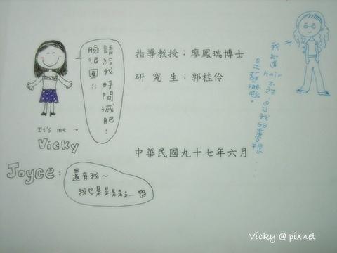 桂桂口試, 我畫畫 XD