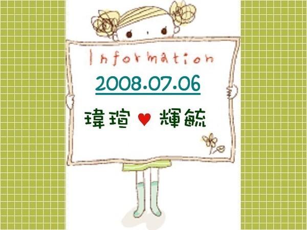 2008.07.06 瑋瑄訂婚