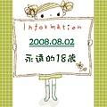 2008.08.02 Vicky 小妞生日