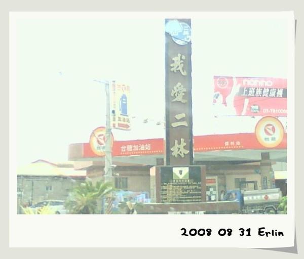 進到二林竟然有這種標語@@