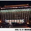 圓山飯店掰掰