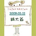 2009.01.11 鍋大爺