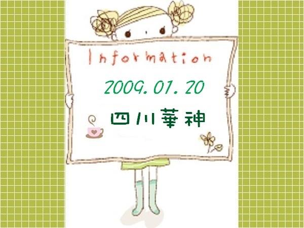 2009.01.20 四川華神