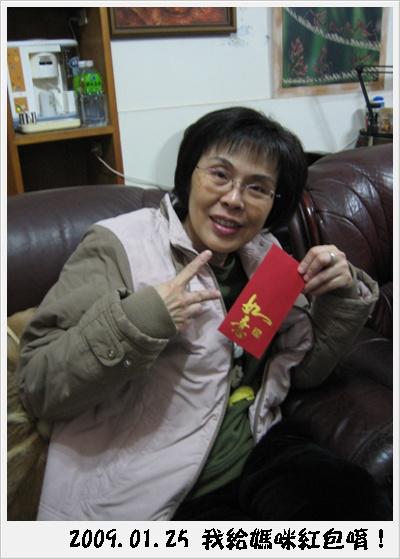 媽咪終於收到生平第一個女兒給的紅包 XD