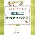 2009.01.25 除夕