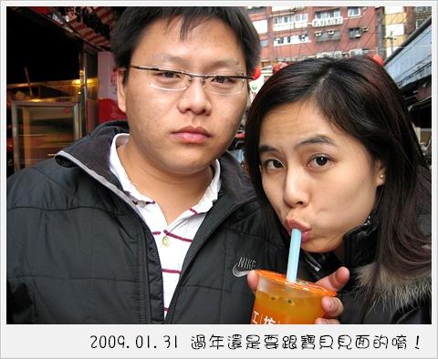 2009.01.31 大年初六逛街吃東西 :)