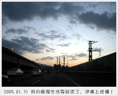 2009.01.31 大年初六~好日子掰掰 :(