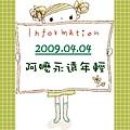2009.04.04 奶奶生日