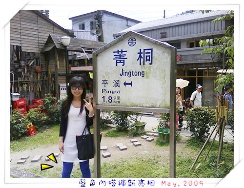 2009.05.02 菁桐車站