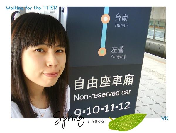 2009.05.10 台中高鐵