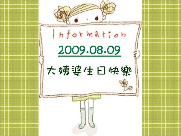 2009.08.09 大姨婆九十大壽 :)