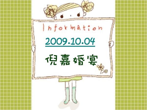 2009/10/04 Nini 婚宴