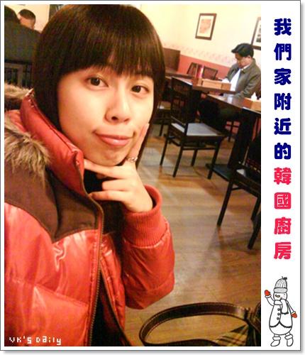 2010.01.26 晚餐韓國廚房 :)