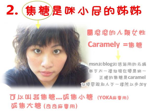 焦糖小姐06.jpg