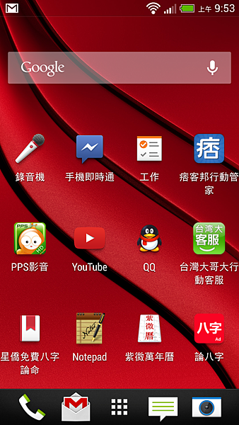Screenshot_2013-11-06-09-53-10