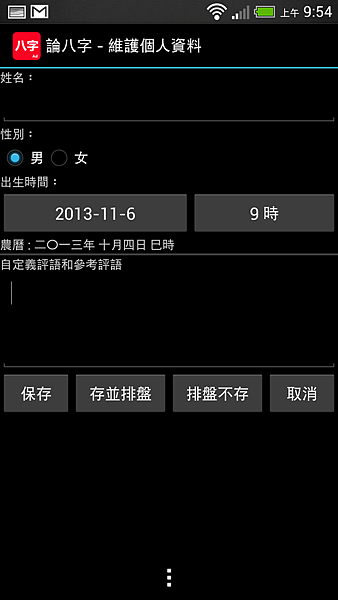 Screenshot_2013-11-06-09-54-27