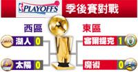 NBA季後賽 5.18..jpg