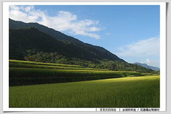 花蓮 羅山村.jpg
