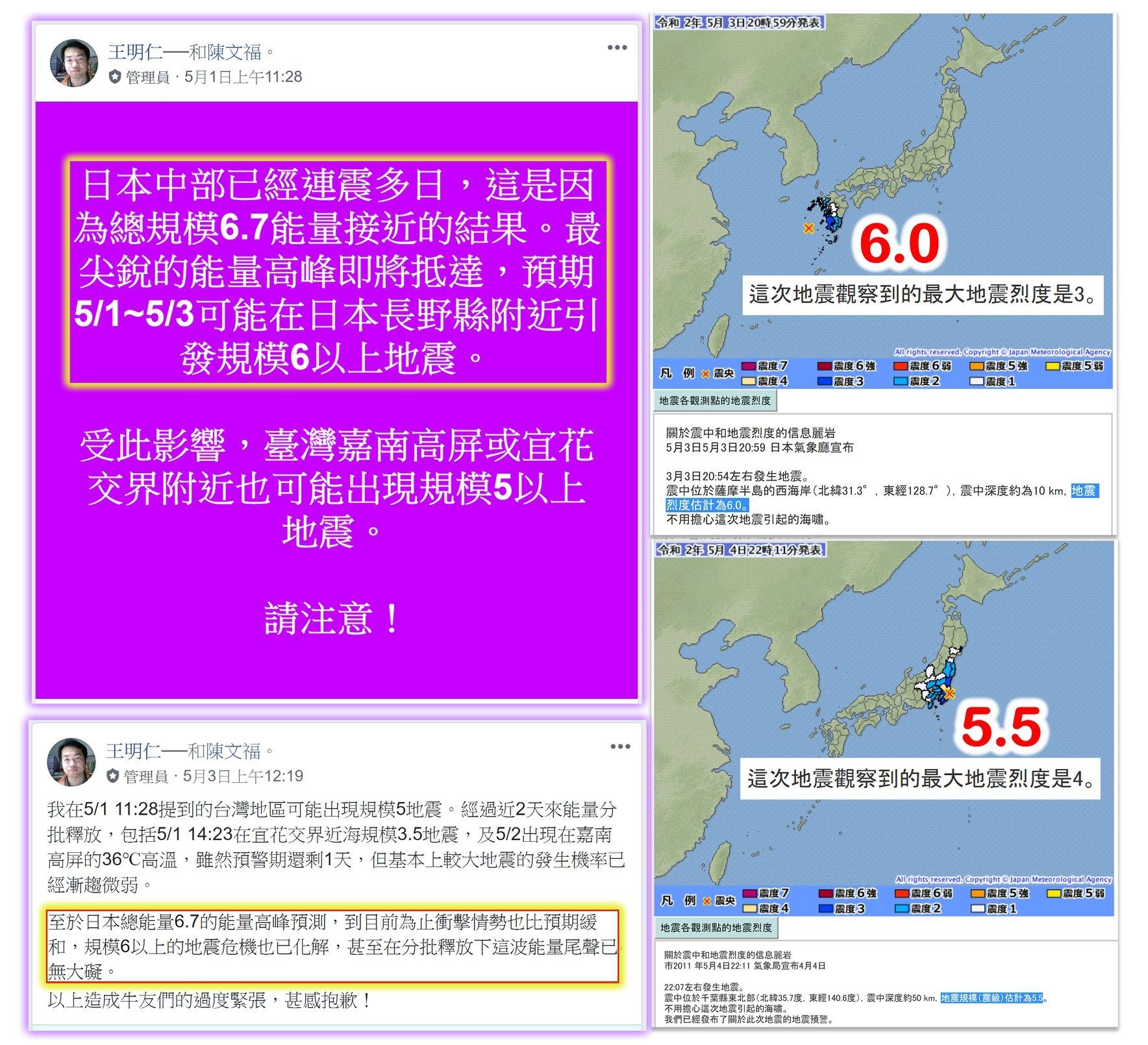 地震 日 月 5 20