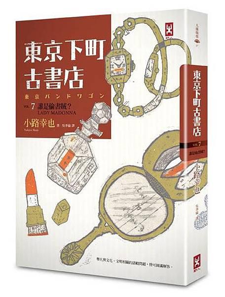 東京下町古書店 Vol.7.jpg