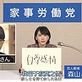 ((日劇)月薪嬌妻 ep05.mp4)[00.00.43.376].jpg