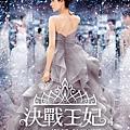 決戰王妃4.jpg