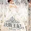決戰王妃3.jpg