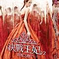 決戰王妃2.jpg