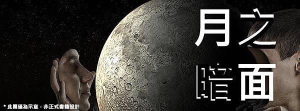 月之暗面1.jpg
