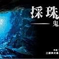 採珠勿驚龍:鬼雨法螺.jpg