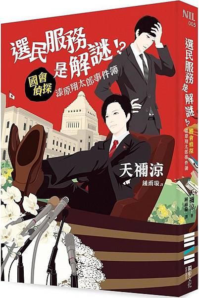 選民服務是解謎 國會偵探漆原翔太郎事件簿.jpg