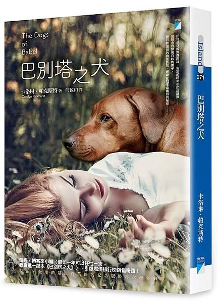 巴別塔之犬2.jpg