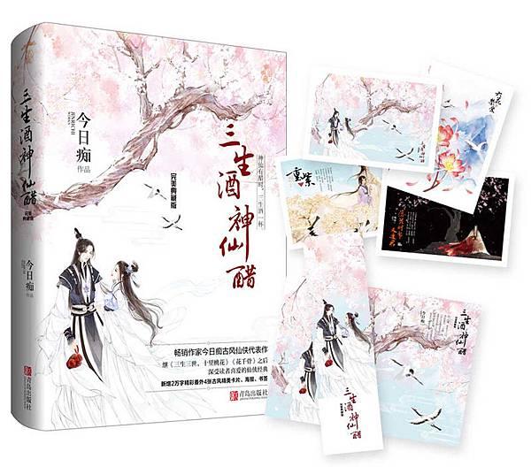 三生酒神仙醋3.jpg