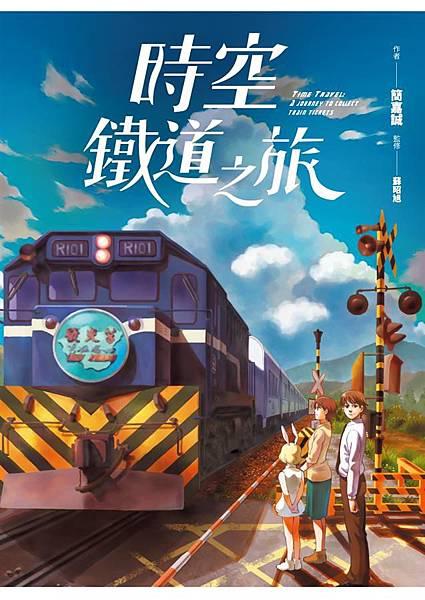 時空鐵道之旅.jpg