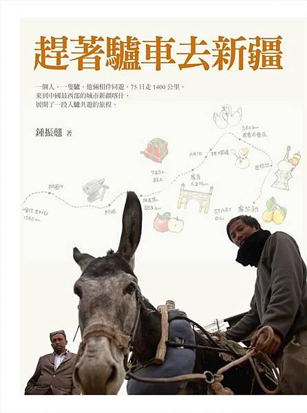 趕著驢車去新疆.jpg