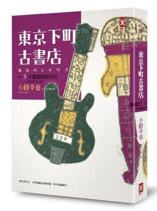 東京下町古書店 Vol.3守護愛情的羊男.jpg