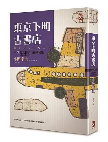 東京下町古書店 Vol.5源氏物語背後的秘密.jpg