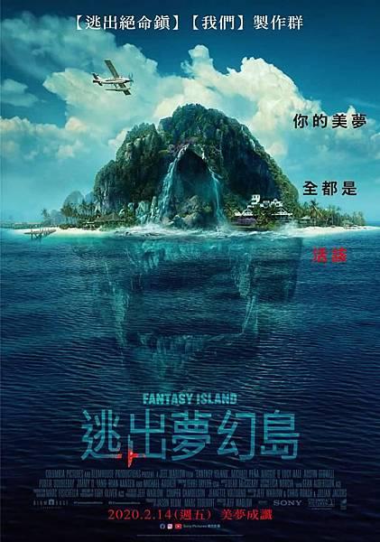 逃出夢幻島3