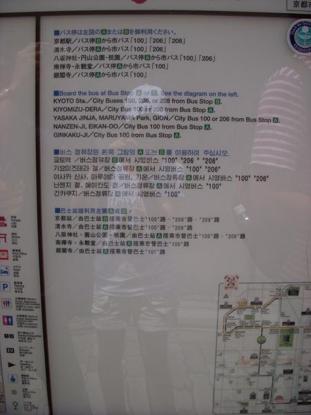 這是公車站表