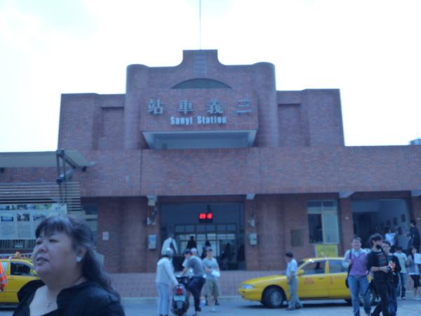 三義火車站