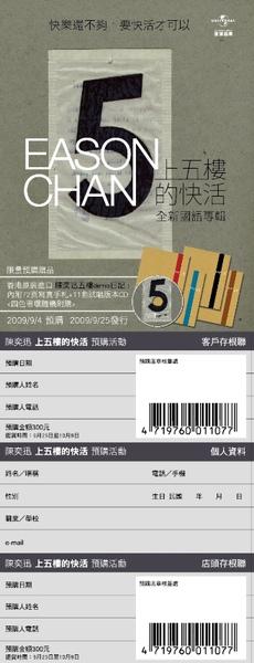 5F預購單.JPG