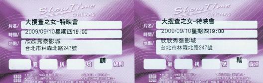 大搜查之女電影票.jpg