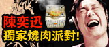 160x70陳奕迅燒肉派對.jpg
