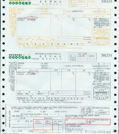 eason 1003 入場券 sample090924.jpg