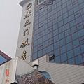 在北京的飯店