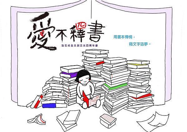 愛不釋書 活動-01
