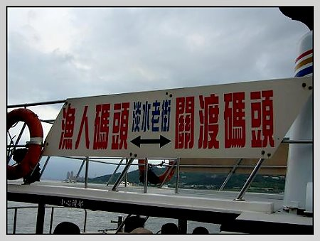 漁人碼頭.jpg